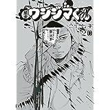 闇金ウシジマくん (20) (ビッグコミックス)