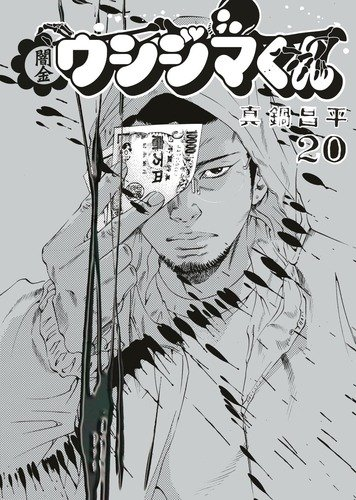 闇金ウシジマくん 20 (ビッグコミックス)の詳細を見る