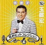 名調子!玉置宏の昭和ヒットコレクション Vol.4を試聴する