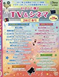 月刊ピアノプレゼンツ ピアノで弾く TV&シネマ2017春号 (月刊ピアノ 2017年5月号増刊)