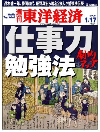 週刊 東洋経済 2009年 1/17号 [雑誌]の詳細を見る