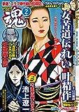 COMIC魂(コン) 2020年02月号