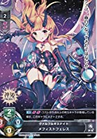 Lycee OVERTURE(リセオーバーチュア)「Ver.神姫PROJECT 1.0」 LO-0807U ヴァルプルギスナイト メフィストフェレス