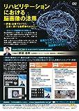 リハビリテーションにおける脳画像の活用?評価・治療プログラム立案に繋げる脳画像のみかた?[理学療法 ME208-S 全2巻]