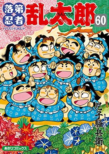 落第忍者乱太郎(60) (あさひコミックス)