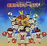 2010ビクター発表会(4) お祭りワンダーランド