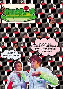 ホリさまぁ~ず Vol.5 [DVD]