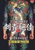 刺青絶佳―Tattoo研究2 (COSMIC MOOK)