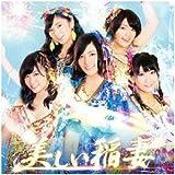 美しい稲妻 (初回生産限定) (Type-A) (DVD付) 画像
