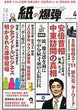 月刊紙の爆弾 2015年 04 月号 [雑誌] 画像
