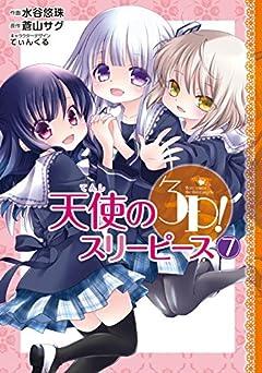 天使の3P!の最新刊