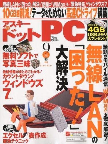 ASCII.PC (アスキードットピーシー) 2009年 09月号 [雑誌]