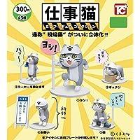 シークレットを除く5種セット 仕事猫 ミニフィギュアコレクション