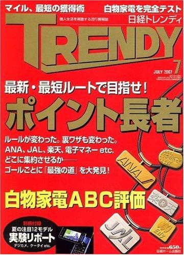 日経 TRENDY (トレンディ) 2007年 07月号 [雑誌]の詳細を見る
