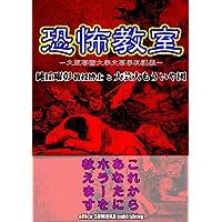 恐怖教室:大阪芸術大学文芸学科講義