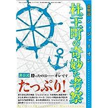 超解読 ジョジョリオン 杜王町の奇妙な考察 三才ムック vol.811