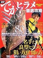 でかヒラメ徹底攻略―80センチアップの爆釣法がひと目でわかる!ルアーヒ (COSMIC MOOK SALT WATER LURE FISHING)
