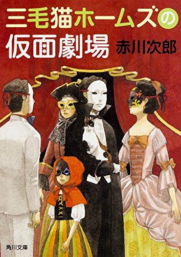 三毛猫ホームズの仮面劇場 (角川文庫)の詳細を見る