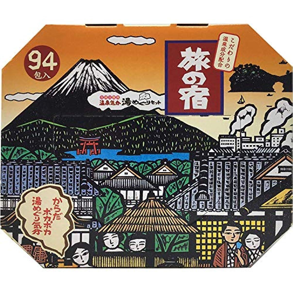 規則性中国酔ったホールセールジャパン1年保証 旅の宿(薬用入浴剤) 94包入 3箱セット