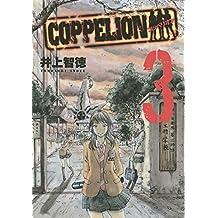 COPPELION(3) (ヤングマガジンコミックス)
