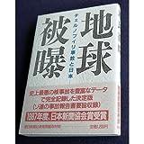 地球被曝―チェルノブイリ事故と日本