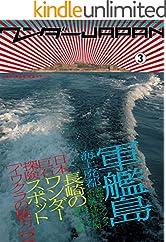ワンダーJAPAN vol.03