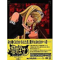 怪物王女 全9巻セット 初回限定版 DVD (マーケットプレイス全巻セット)
