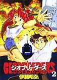 ジオブリーダーズ 2 (ヤングキングコミックス)