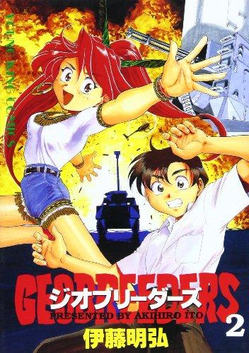 ジオブリーダーズ 2 (ヤングキングコミックス)の詳細を見る