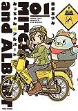 みっちゃんとアルバート 1 (バンブーコミックス)