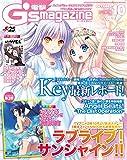 電撃G's magazine 2017年10月号