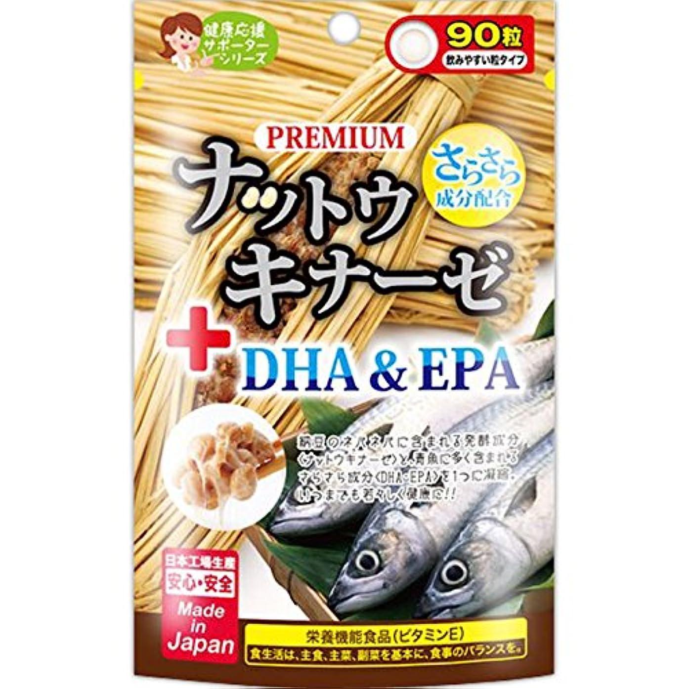 変形するありそう誰でもジャパンギャルズ プレミアムナットウキナーゼ+DHA&EPA 90粒×5個セット