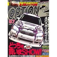 Option2 (オプション2) 2008年 07月号 [雑誌]
