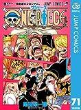 ONE PIECE モノクロ版 71 (ジャンプコミックスDIGITAL)