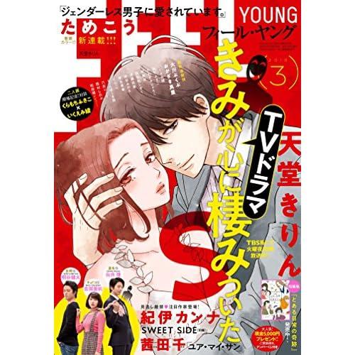 FEEL YOUNG (フィールヤング) 2018年 03月号 [雑誌]
