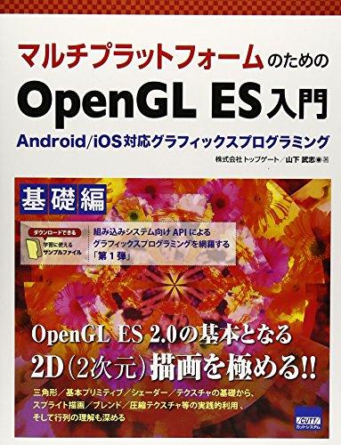 マルチプラットフォームのためのOpenGL ES入門 基礎編―Android/iOS対応グラフィックスプログラミングの詳細を見る