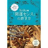 宇宙を味方につけて、ちゃっかりシアワセ Keiko的「開運センス」の磨き方 (大和出版)