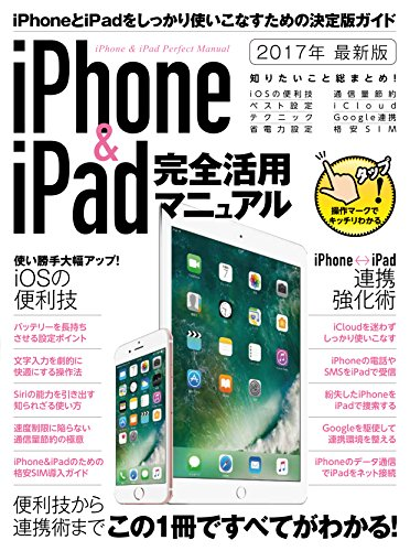 iPhone&iPad完全活用マニュアル