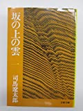 坂の上の雲 (1) (文春文庫)