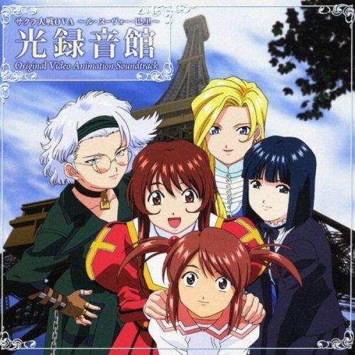 サクラ大戦OVA~ル・ヌーヴォー・巴里~光録音館