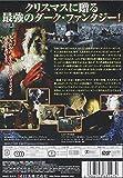 ナイトメア・オブ・クリスマス [DVD]