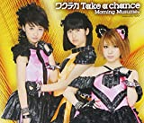 ワクテカ Take a chance(初回生産限定盤B)