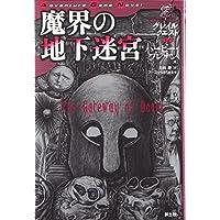 魔界の地下迷宮―グレイルクエスト〈03〉 (Adventure Game Novel―グレイルクエスト)