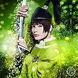 鼓動|刀剣男士 formation of 三百年
