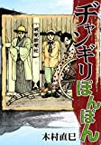 ヂャンギリぽんぽん / 木村 直巳 のシリーズ情報を見る