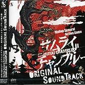 サムライチャンプルー オリジナルサウンドトラック