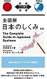 全図解 日本のしくみ The Complete Guide to Japanese Systems【日英対訳】 (対訳ニ…