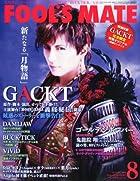 FOOL'SMATE(フールズメイト)2012年08月号【vol.370】[雑誌]