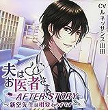 夫はお医者さまAFTER STORY~新堂先生は相変わらずです~ / ルネッサンス山田