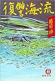 復讐海流 (徳間文庫)